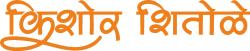 Kishore Shitole Logo